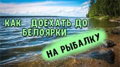Видео инструкция. Как проехать на Белоярское водохранилище. Лодочная.