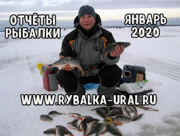 otchety_rybalki_yanvar_2021_01.jpg
